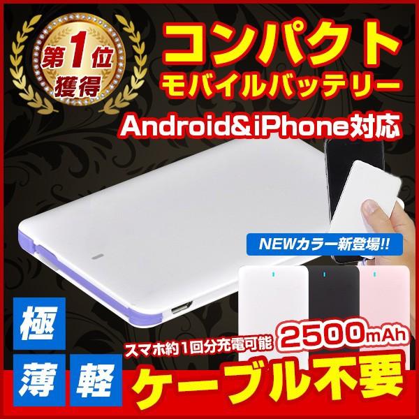 モバイルバッテリー【軽量66g 薄型6.6mm】2500mAh...