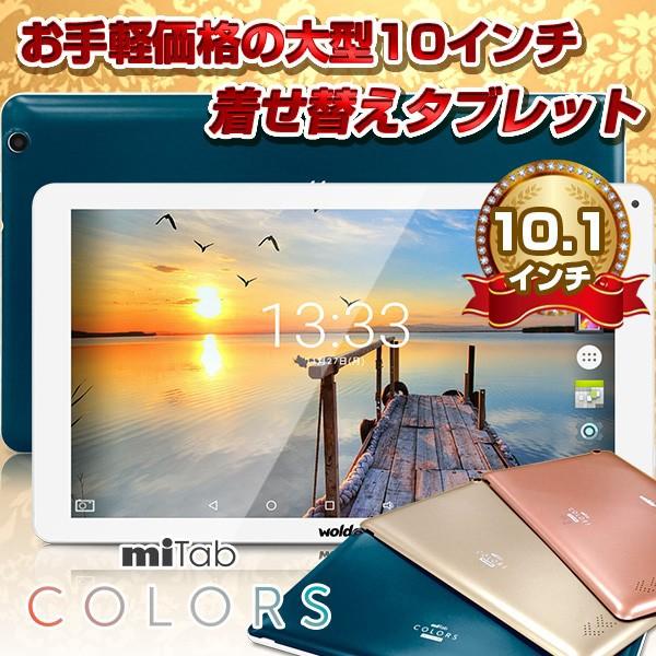 【10インチ 10型】大型アンドロイドタブレットPC ...
