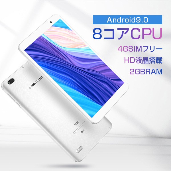 Androidタブレット 8インチ Android 9.0搭載 Teclast P80X  RAM 2GB ROM 32GB T