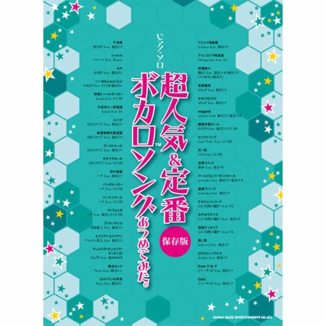 HATSUNE MIKU 初音ミク - ピアノ・ソロ / 超人気...