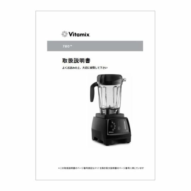 【ポスト投函】【代引不可】日本語説明書 Vitamix...