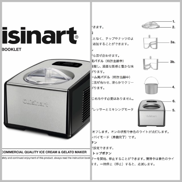 日本語説明書のみ クイジナート アイスクリームメ...