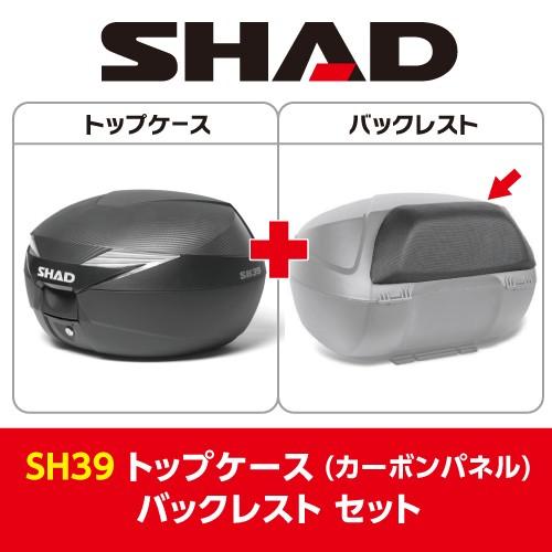 [取寄]SHAD(シャッド) 【セット売り】SH39 トッ...