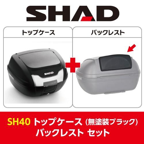 【セット売り】SH40 リアボックス 無塗装ブラック...