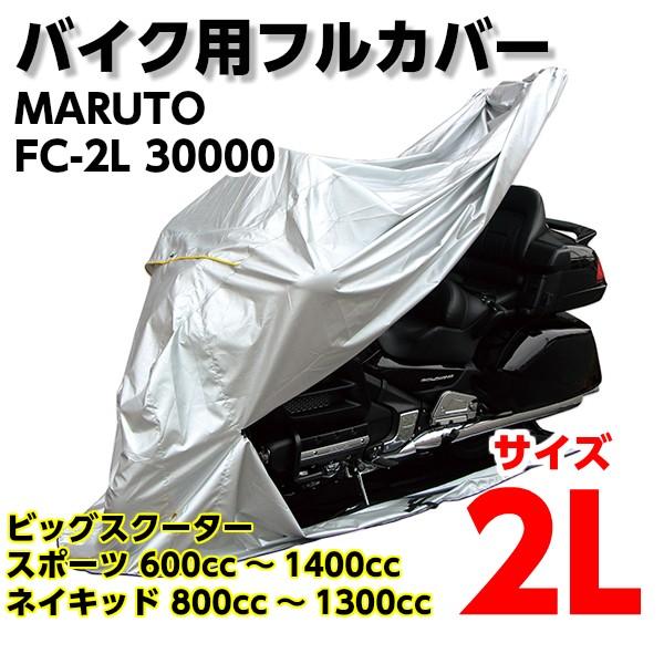 MARUTO FC-2L 30000 バイク用 フルカバー 底付 サ...