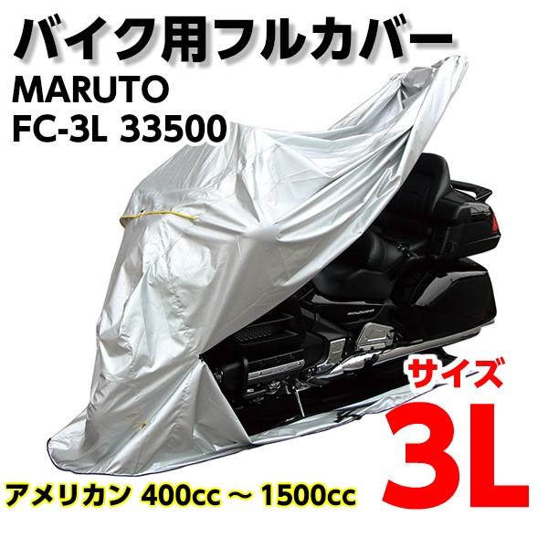 FC-3L 33500 FC-3L 33500 バイク用 フルカバー 底...