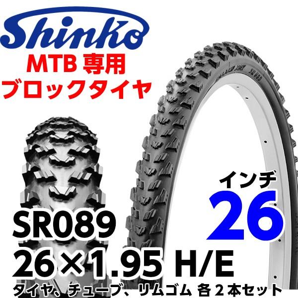 SR089 SR089 26×1.95 H/E ブラック SHINKO(シン...