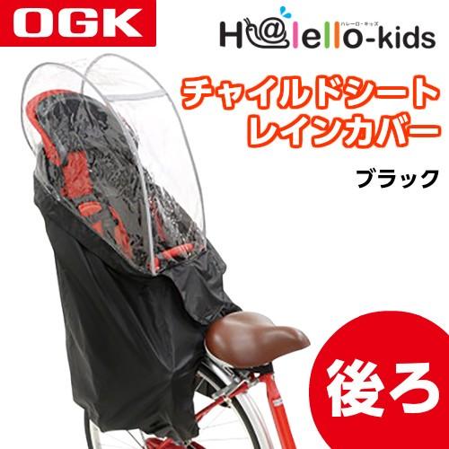 RCR-003 RCR-003 うしろ子供のせ用ソフト風防レイ...
