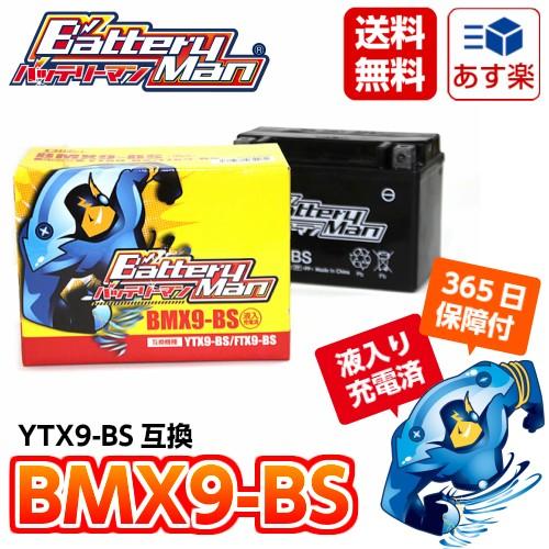 YTX9-BS互換 BMX9-BS バッテリーマン 液入充電済 ...