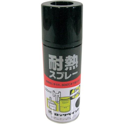 H62-0216 耐熱スプレー ツヤ消し黒 ロックペイン...