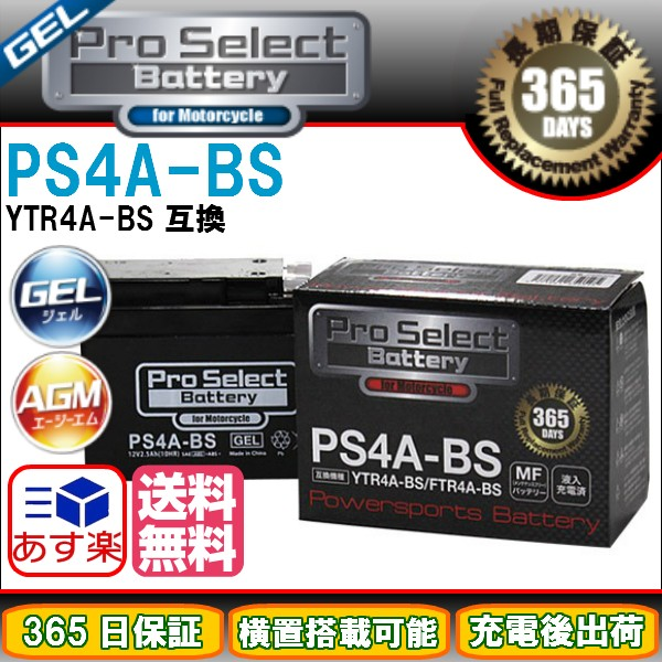 YTR4A-BS互換 PS4A-BS PSB 液入充電済 MFバッテリ...