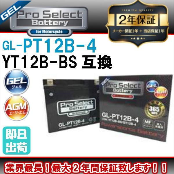 YT12B-BS/GT12B-4互換 GL-PT12B-4 PSB 液入充電済...