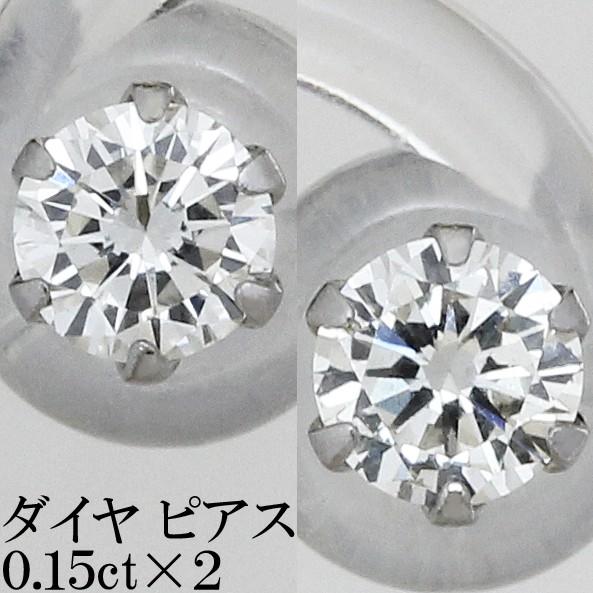 ダイヤ 0.3ct 0.15ct + 0.15ct H&C ピアス Pt900 ...
