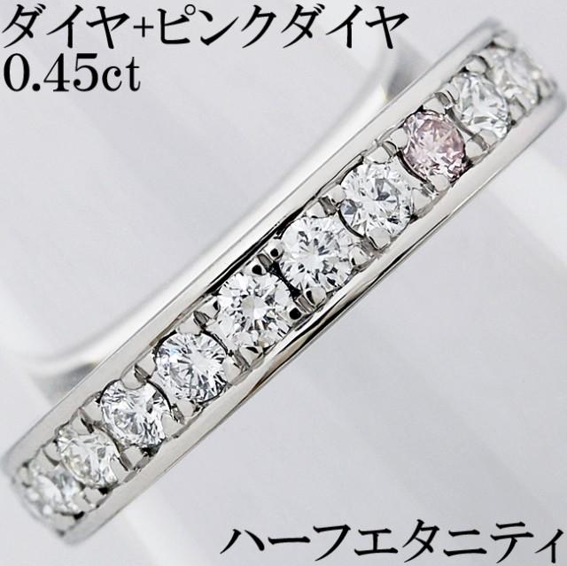 ダイヤ ピンクダイヤ 0.45ct Pt900 リング 指輪 ...
