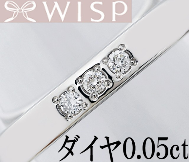WISP ダイヤ 0.05ct Pt950 リング 指輪 9号 未使...