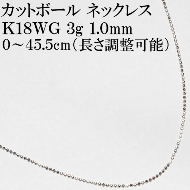 カットボール ネックレス K18WG 0〜45.5cm 長さ調...