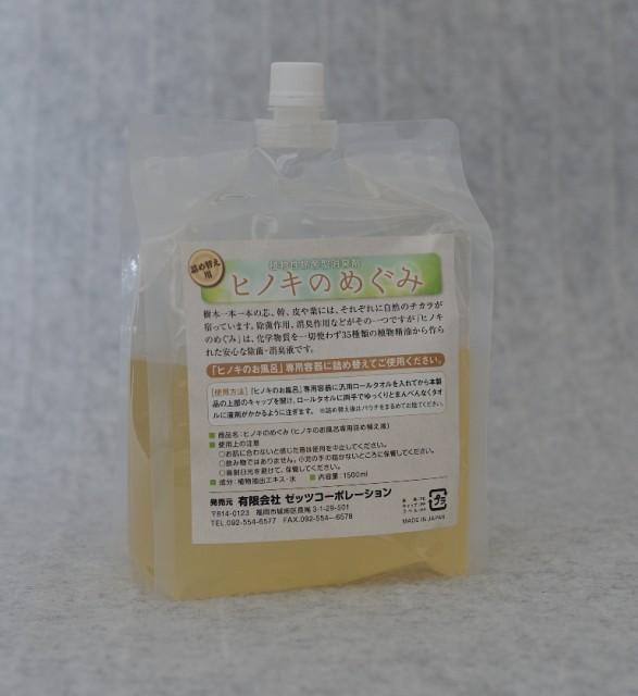 ヒノキのお風呂詰め替え用清拭剤「ヒノキのめぐみ...