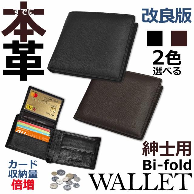 財布 メンズ 二つ折り 本革 レザー シンプルなデ...