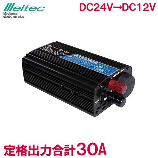 メルテック コンバーター DCDCコンバーター 24V→...