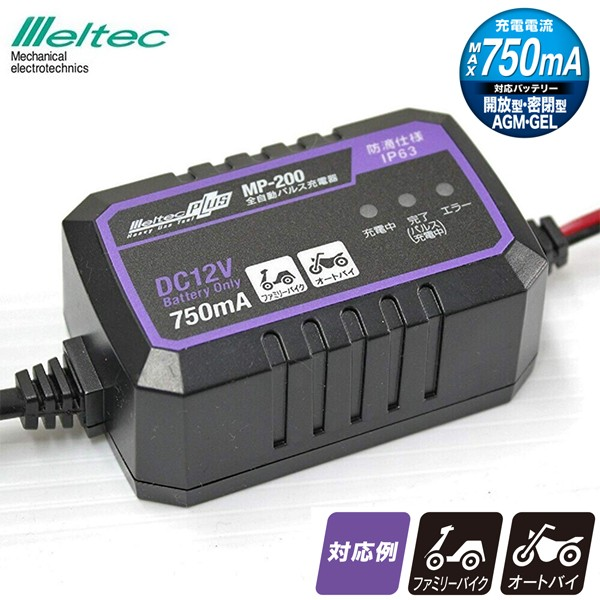メルテック バッテリー充電器 バイク オートバイ ...