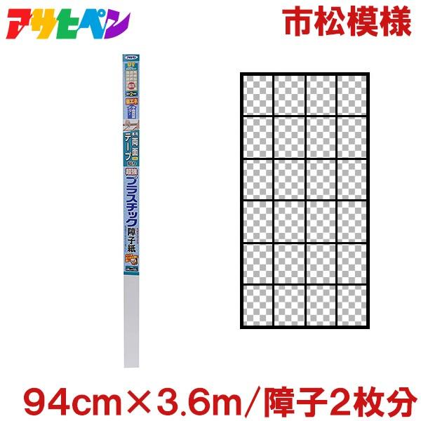 アサヒペン 超強 プラスチック 障子紙 市松 94cm...