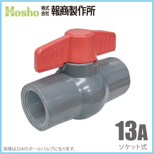 報商製作所 PVC ボールバルブ 13A ソケット式 13m...