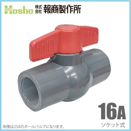 報商製作所 PVC ボールバルブ 16A ソケット式 16m...