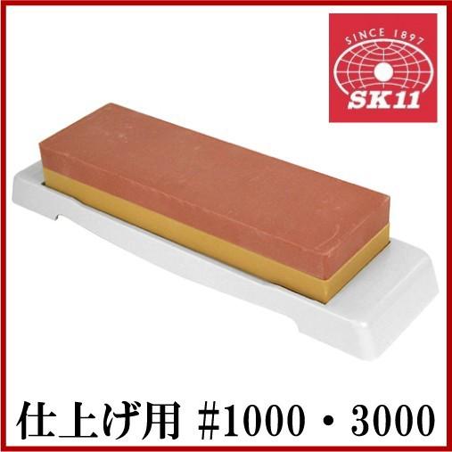 SK11 家庭用砥石台 包丁研ぎ器 仕上げ用2種類両面...