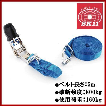 SK11 荷締めベルト ラチェット式 ベルト荷締機 荷...