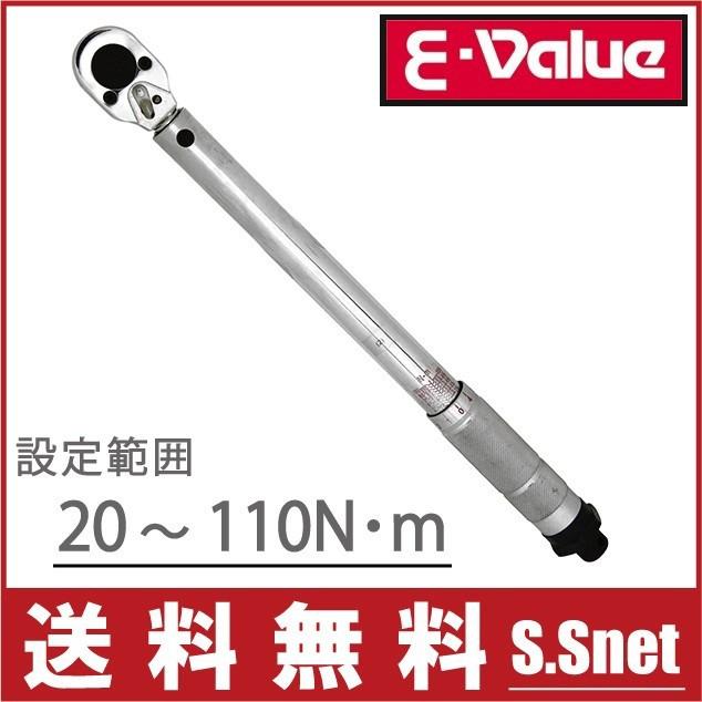 E-Value トルクレンチ 3/8インチ ETR3-110 自転車...