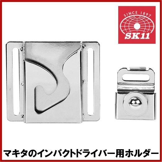 【送料無料/クリックポスト】SK11 マキタ インパ...