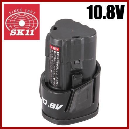 藤原産業 SK11 電動工具10.8Vシリーズ用 バッテリ...