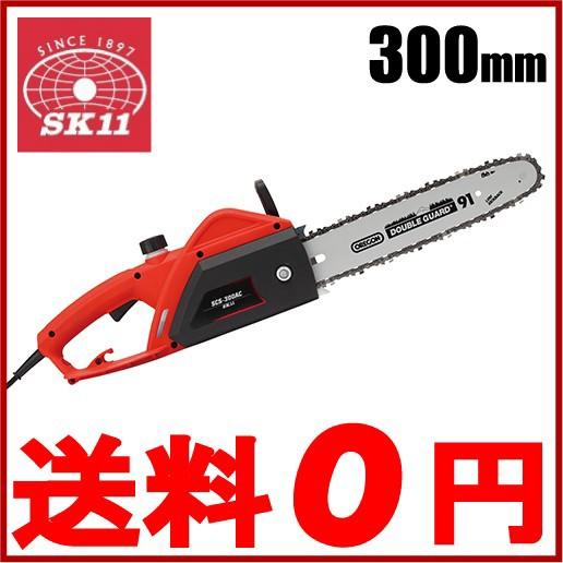SK11 電動 チェーンソー チェンソー 300mm SCS-30...