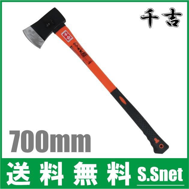 千吉 GF柄アッキス 薪割り斧 700mm SGA-1 [枝打ち...