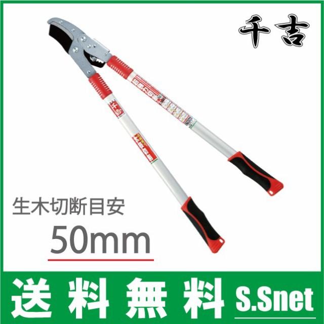 千吉 太枝切鋏 SGFL-3 ラチェット式 枝切りはさみ...