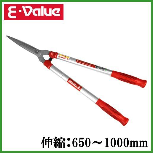 E-Value 伸縮式 刈込鋏 刈り込み鋏 枝切りハサミ ...