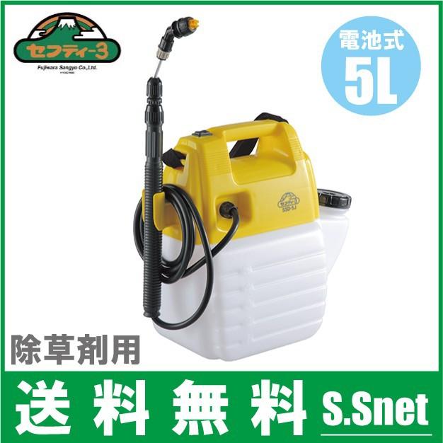 セフティ3 電池式 噴霧器 除草剤用 ガーデニング...