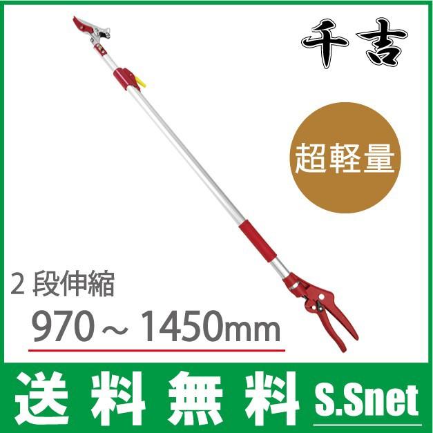 千吉 高枝切りバサミ 超軽量伸縮 SGLP-13 1.45m/2...