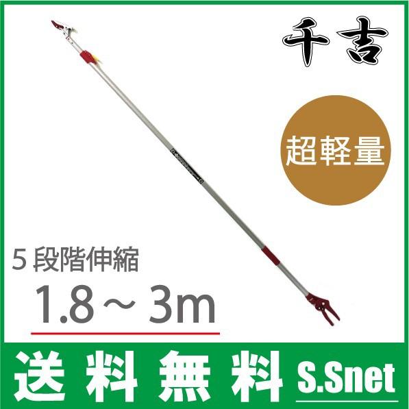 千吉 高枝切りバサミ 3M SGLP-11 5段伸縮 [高枝切...