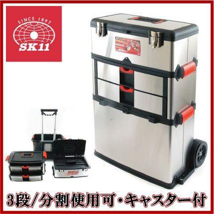 SK11 工具箱 キャスター付 ツールボックス ステン...