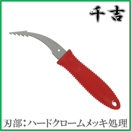 【送料無料】千吉 草取り鎌 草抜き SGJ-2DB 除草 ...
