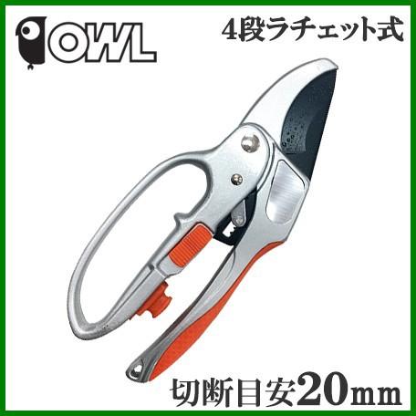 【送料無料】OWL 剪定鋏 ラチェット式ハンドル 剪...