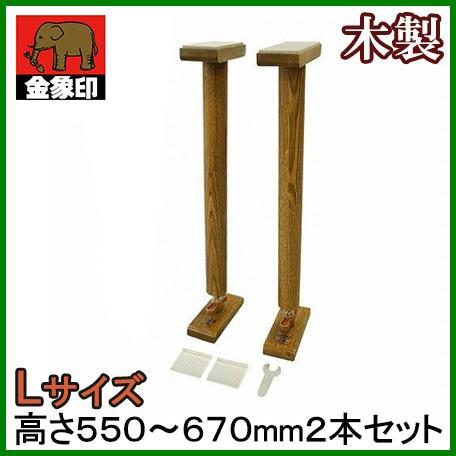 金象印 家具 転倒防止 耐震 木製 突っ張り棒 Lサ...