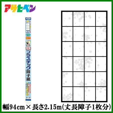 超強プラスチック 障子紙 94cm×2.15m 桜花 [アサ...