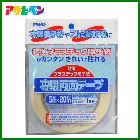 アサヒペン 超強プラスチック障子紙用 両面テープ...