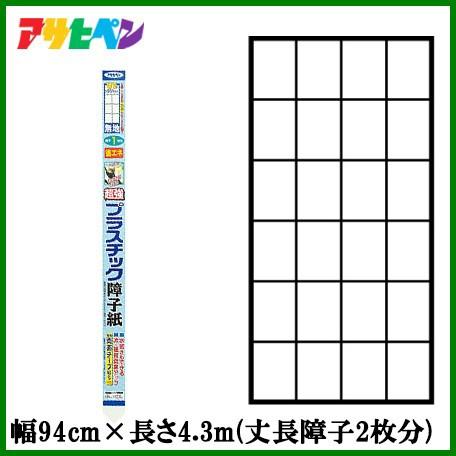 超強 プラスチック 障子紙 無地 94cm×4.3m (丈障...