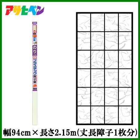 のり貼り 超強 プラスチック 障子紙 94cm×2.15m ...