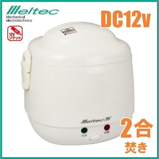 メルテック 炊飯ジャー 2合炊き 炊飯器 DC12V用 L...