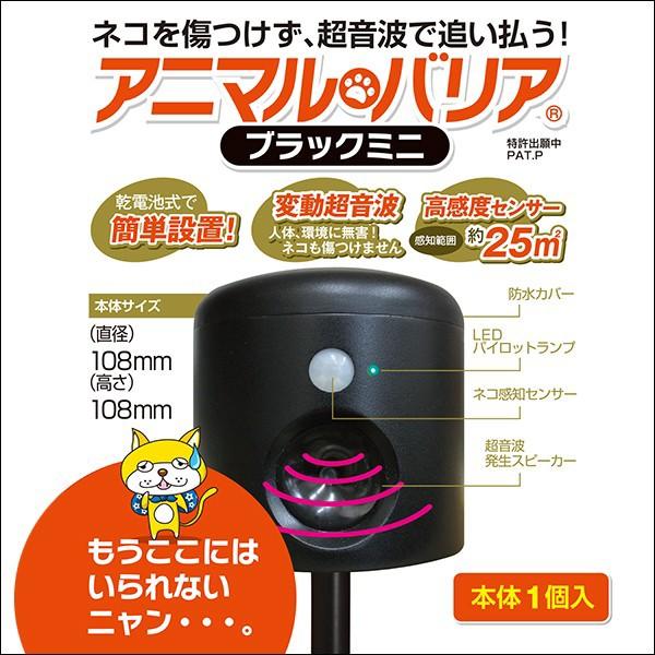 猫よけセンサー アニマルバリア IJ-ANB-04-BK ブ...
