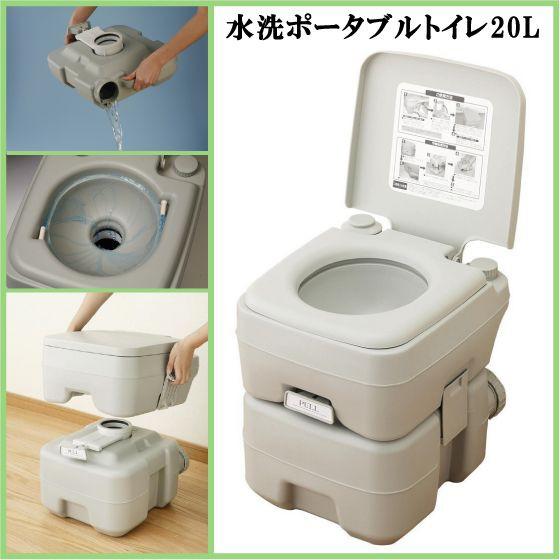 簡易トイレ 20L ポータブルトイレ 水洗 PT-20L [...